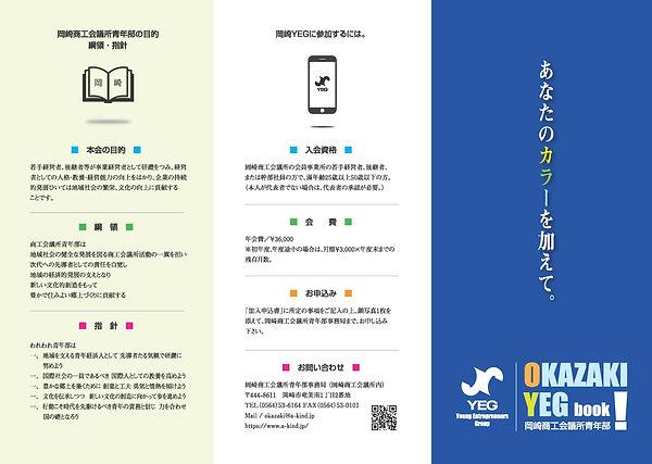 パンフレット1.jpg