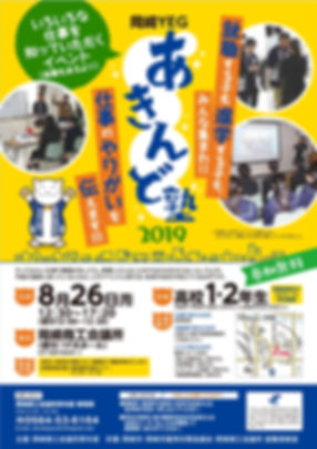 190826_あきんど塾Aチラシ4_10-1.jpg