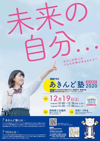 あきんど塾ポスターA2_04.jpg
