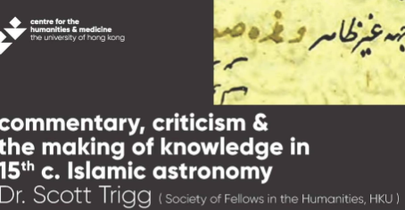 March 5: Scott Trigg – Commentary, criticism & the making of knowledge in 15th c. Islamic astronomy