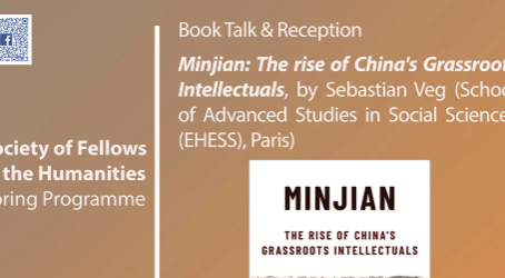 June 21: Sebastian Veg Book Talk & Reception -Minjian: The rise of China's Grassroots Intellectuals