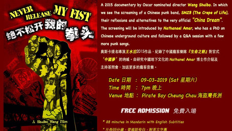 "March 9: Screening of the documentary ""Never Release My Fist"" at Pirate Bay (Cheung Chau)"