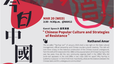 "March 20: ""Chinese Popular Culture and Strategies of Resistance"", Nathanel Amar, CUHK"