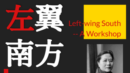 October 24: Nicholas Y. H. Wong – Left-wing South–A Workshop