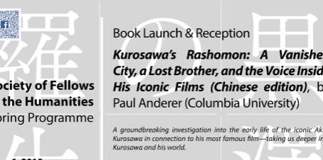 June 6: Paul Anderer Book Launch & Reception – Kurosawa's Rashomon