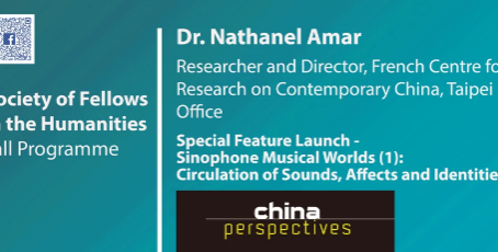 October 24: Nathanel Amar – Special Feature Launch – Sinophone Musical Worlds (1)