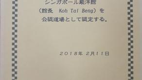 2018 Taiwan Embu and Shinsa - Part 4
