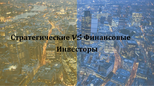 Стратегические финансовые инвесторы Узбекистан