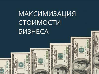 Максимизация стоимости бизнеса