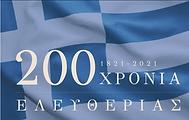 200ΧρόνιαΕλευθερίας1821-2021.png