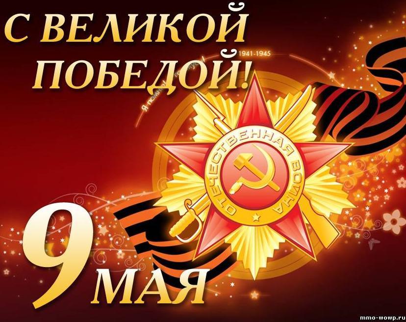 Открыток своими, открытка с днем великой победы