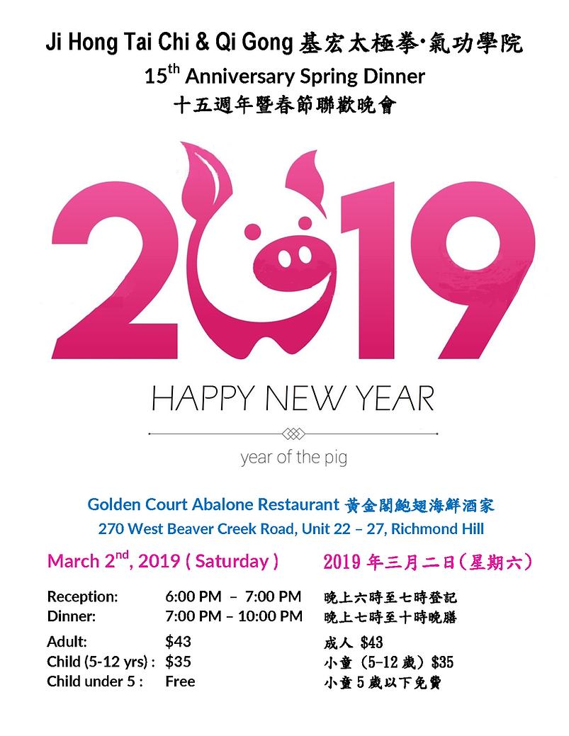 2019 Spring Dinner.png