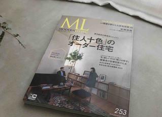 モダンリビング No.253に掲載されました。