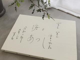 渡辺篤史の建もの探訪