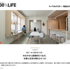 Webマガジン「100%LiFE」に掲載されました。