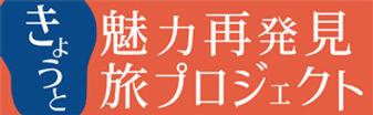 img_logo_京都魅力.jpg