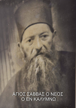 Real Photo of St Savvas