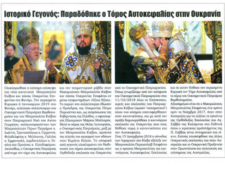 HISTORICAL EVENT: OUR CHURCH IS CANONICAL & OFFICIALLY HAS BEEN GIVEN AUTOCEPHALY-TOMOS