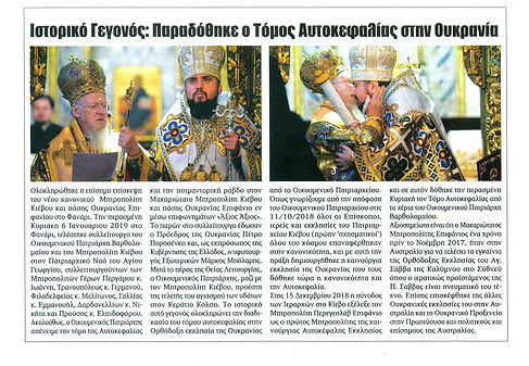 TOMOS AUTOCEPHALY GIVEN CANONICAL CHURCH ST SAVVAS OF KALYMNOS