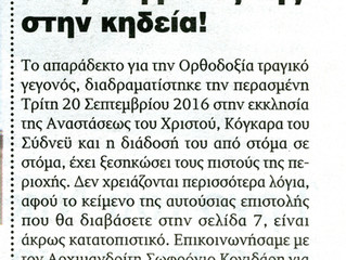 Disgraceful! Actions a Priest should Never Do! Mr (Spiro) Sophronios Konidaris Ridicules & Attem