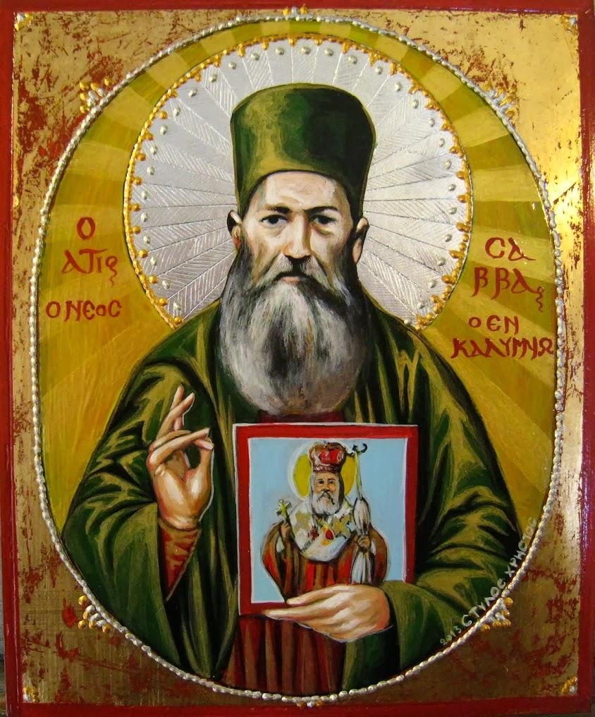 St Savvas