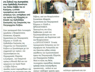 Laying of Hands Service - Xeirothesia Sunday of Orthodoxy