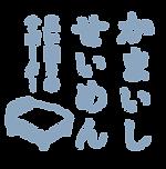 釜石製綿ロゴマーク-08.png