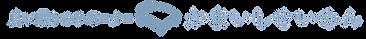 釜石製綿ロゴマーク-07.png