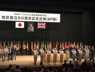 ボーイスカウト豊田地区創立50周年記念式典