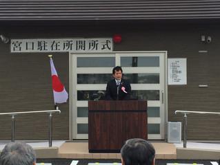 豊田警察署「宮口駐在所」開所式