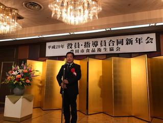 豊田市食品衛生協会役員指導員合同新年会