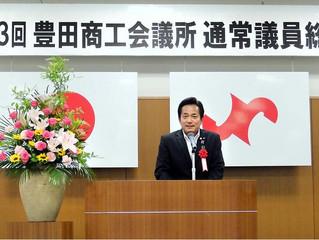 豊田商工会議所通常総会に出席しました