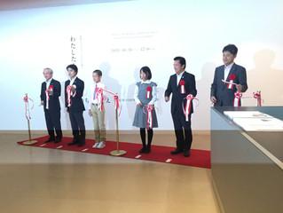豊田市美術館リニューアルオープン式典