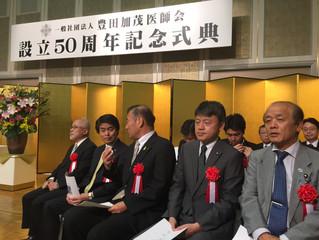 豊田加茂医師会設立50周年記念式典