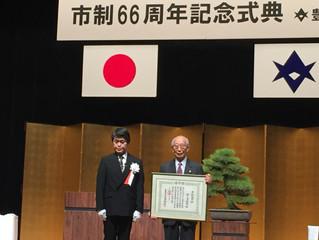 市政66周年記念式典