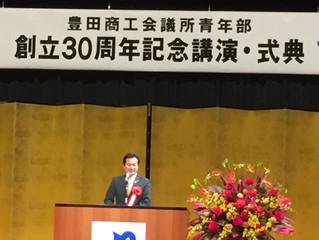 豊田商工会議所青年部・創立30周年記念式典