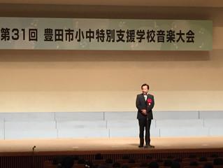 豊田市小中特別支援学校音楽大会