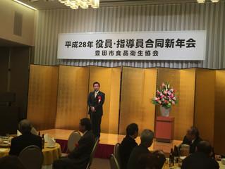 豊田食品衛生協会新年会