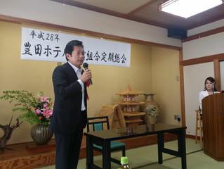 豊田ホテル旅館組合・定期総会