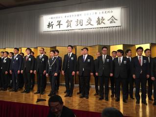 豊田青年会議所「新年賀詞交歓会」