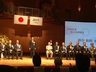 豊田青年会議所創立55周年記念式典・祝賀会