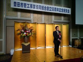 豊田市管工事業協同組合創立50周年記念式典