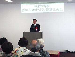 豊田市健康づくり協議会総会