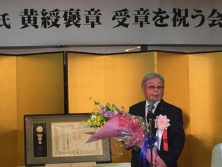 松永三十三氏・黄綬褒章受賞祝賀会