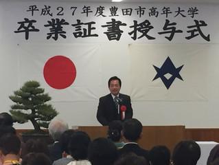 豊田市高年大学「卒業式」