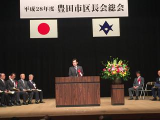 豊田市区長会・総会