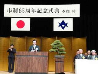 豊田市「市制65周年記念式典」