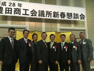 豊田商工会議所新春懇談会