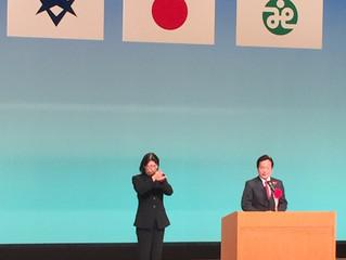 豊田市社会福祉大会