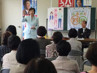 太田房江参議院議員「ふるさと対話集会」